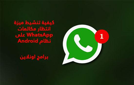 كيفية تنشيط ميزة انتظار مكالمات WhatsApp على نظام Android