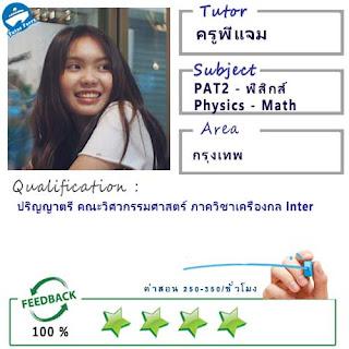 ครูพี่แจม (ID : 13851) สอนวิชาPAT ที่กรุงเทพมหานคร