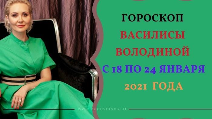 Гороскоп Василисы Володиной на неделю с 18 по 24 января 2021 года