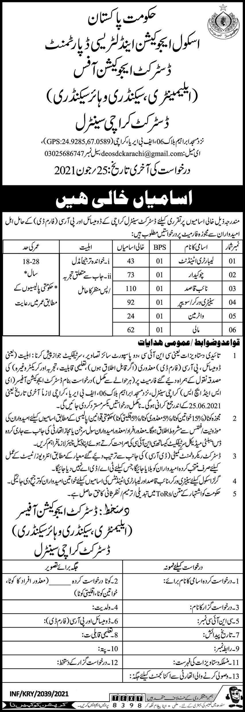 404 Posts In School Education And Literacy Department District Education Officer Elementary Secondary and Higher Secondary Jobs Karachi 2021