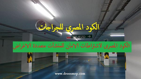 تحميل كود الجراجات المصرى pdf