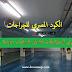 تحميل الكود المصري للجراجات pdf: اشتراطات الأمان للمنشآت متعددة الأغراض