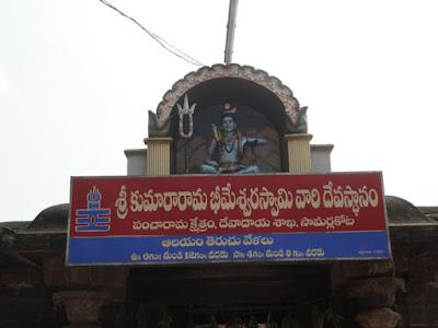 http://www.hindutemplesguide.com/2015/09/sri-kumararama-bhimeswara-temple.html