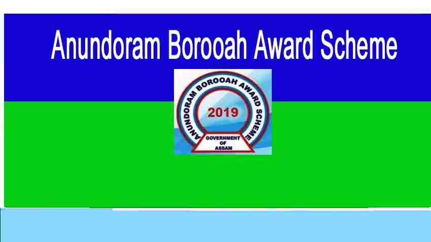 Anundoram Borooah Laptop Award Scheme