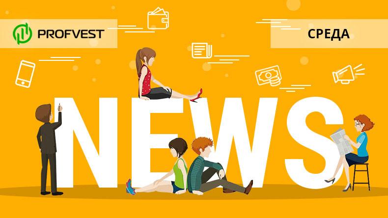 Новости от 20.11.19