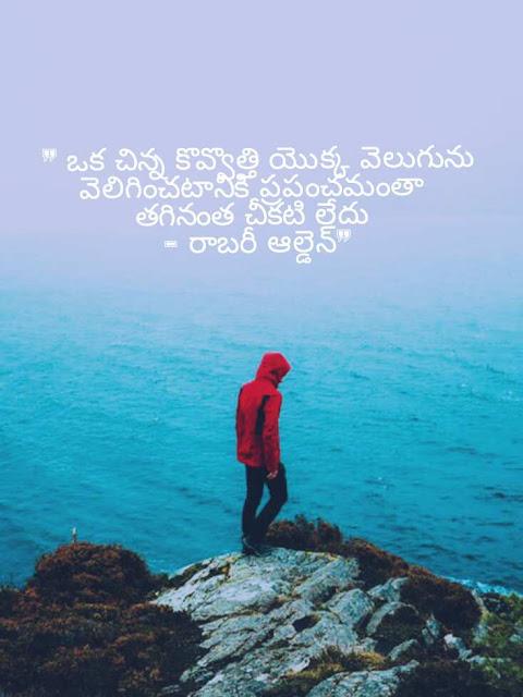 emotional quotes in telugu