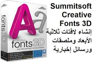 Summitsoft Creative Fonts 3D 10.5 إنشاء لافتات ثلاثية الأبعاد وملصقات ورسائل إخبارية