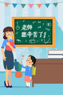 शिक्षक दिवस hd image