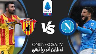 مشاهدة مباراة نابولي وبينفينتو بث مباشر اليوم 28-02-2021 في الدوري الإيطالي