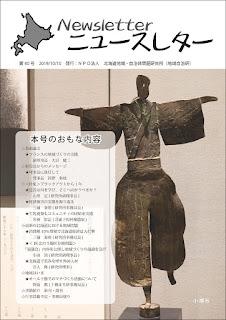 2019年10月10日付け(40号) ニュースレター
