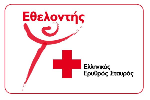 Έναρξη επιμόρφωσης εθελοντών για τα τμήματα Νοσηλευτικής, Προνοίας και Σαμαρειτών του Ε.Ε.Σ Τμήμα Ναυπλίου