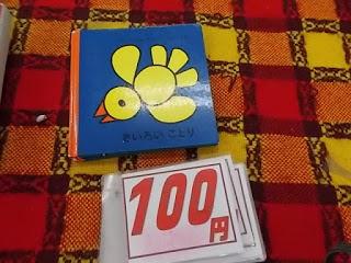 絵本 きいろいことり 100円