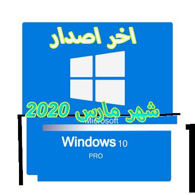 تفعيل ويندوز 10 برو اخر تحديث 2020 مارس15in1