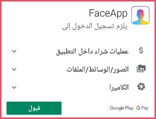 اذونات تحميل FaceApp