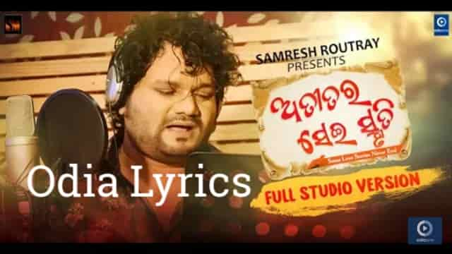 Odia lyrics Song Atitara Sei Smruti | Odia Sad Song Lyrics | New Humane Sagar Lyrics
