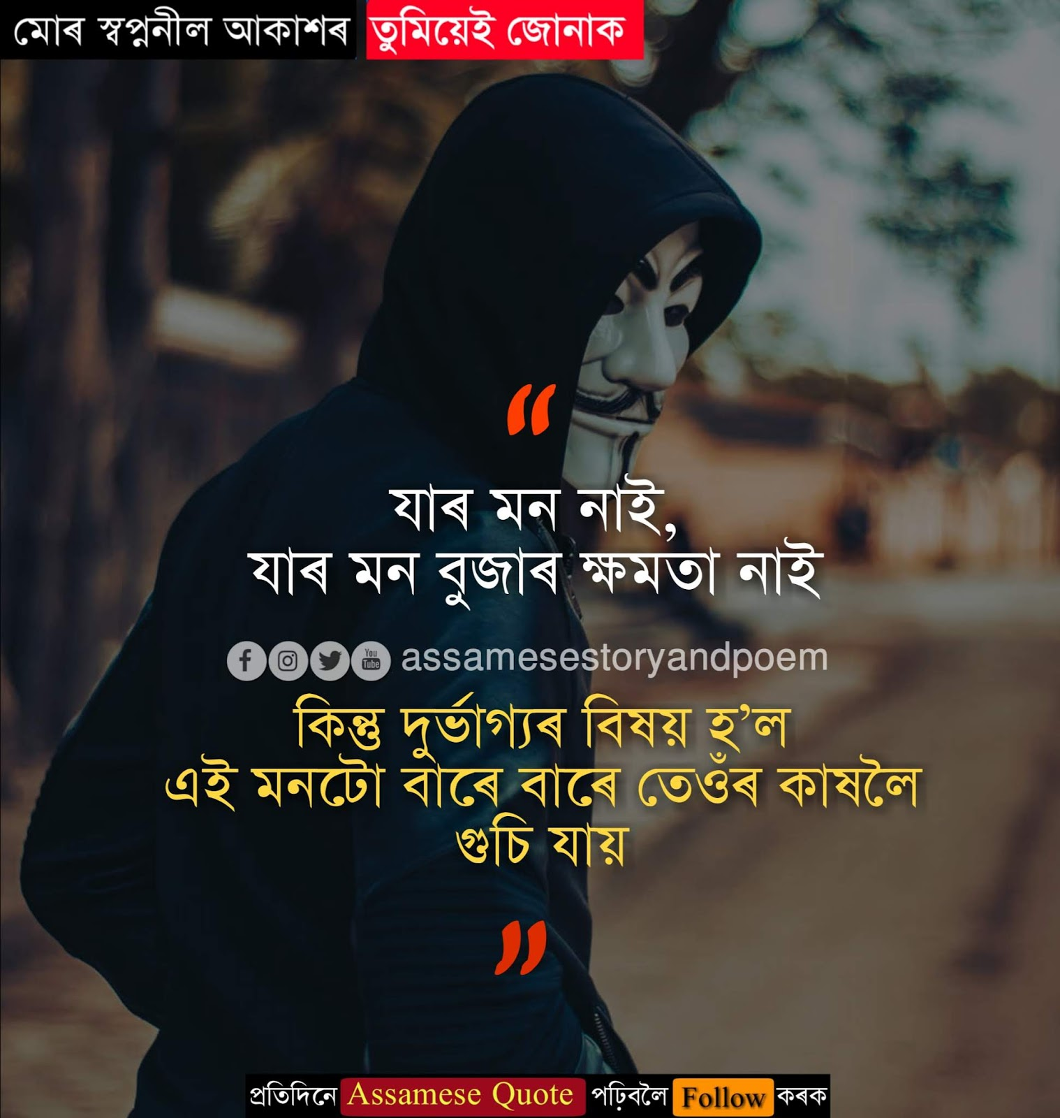 Sad Love And Life Status In Assamese