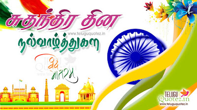 Republic day Images in Tamil