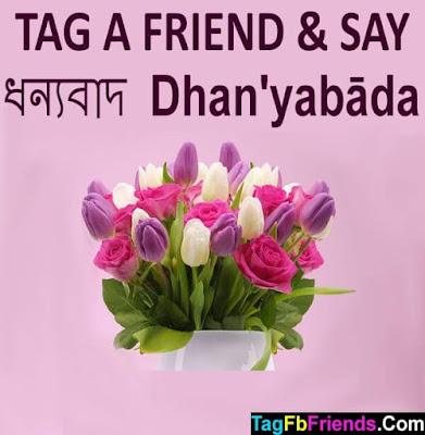 Thank you in Bengali language