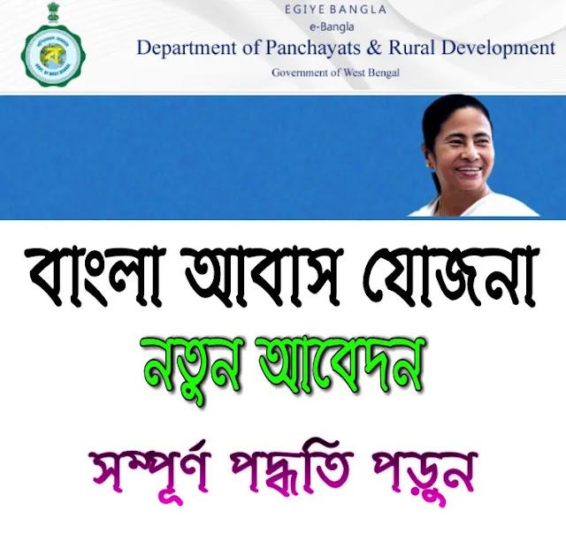 bangla awas yojana new list