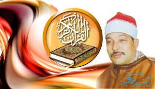 الشيخ سيد سعيد mp3 سورة يوسف