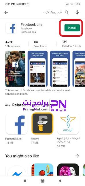 تحميل برنامج فيسبوك لايت للاندرويد