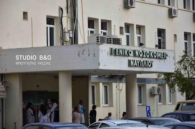 Ευχαριστήρια επιστολή στο χειρουργικό τμήμα του νοσοκομείου Ναυπλίου
