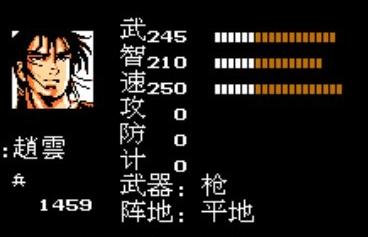 【FC】吞食天地2:亂世群英趙子龍,很好玩的諸葛孔明傳大幅修改版!