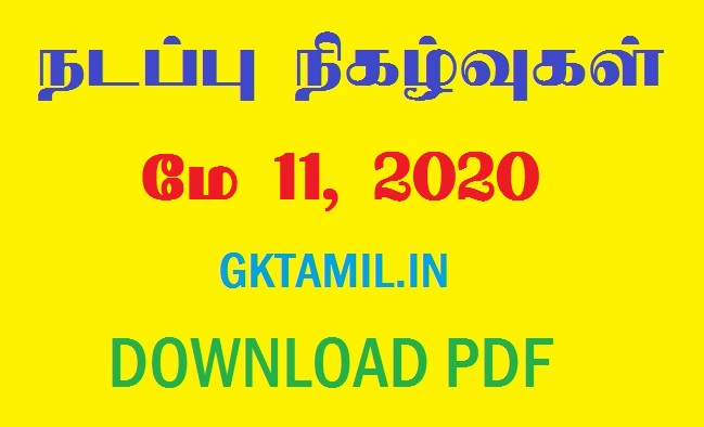 TNPSC Current Affairs May 11, 2020 - Download as PDF