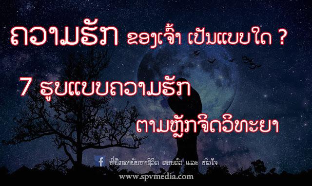ຮູບແບບຄວາມຮັກ,  7 ປະເພດຄວາມຮັກ, ຄວາມຮັກ, ຄວາມຮັກແບບໃດ, ຄວາມຮັກເປັນແບບໃດ, ທີ່ປຶກສາ, ທີ່ປຶກສາບັນຫາຊີວິດ ຄອບຄົວ ແລະ ຫົວໃຈ,love,