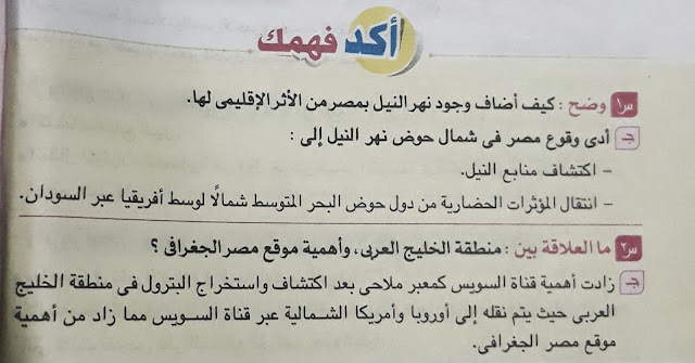 اولي ثانوي | مراجعه شامله بالنظام الجديد| س و ج | موقع مصر واهميته| اجيال الاندلس