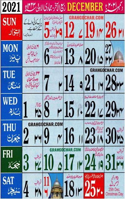 Urdu Calendar 2021 December