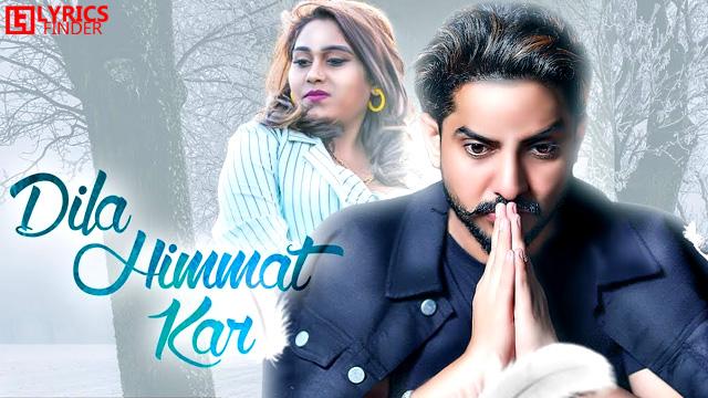 Dila Himmat Kar Lyrics Gurchahal Afsana Khan