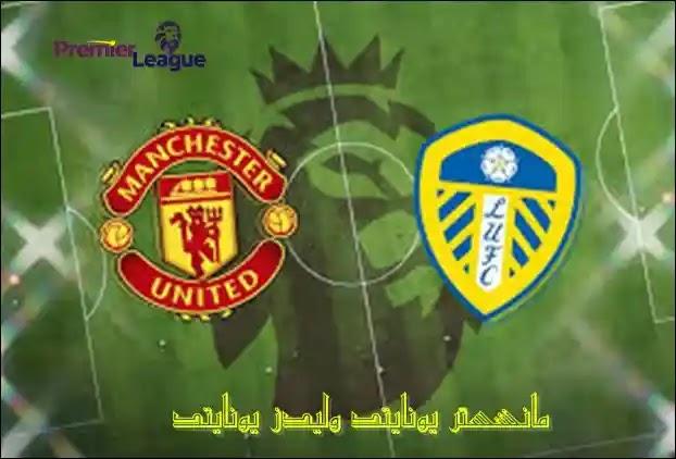 ليدز يونايتد,مانشستر يونايتد,مانشستر يونايتد اليوم,اخبار مانشستر يونايتد اليوم,مباراة مانشستر يونايتد ضد ليدز يونايتد,مان يونايتد اليوم,مانشستر يونايتد مباشر