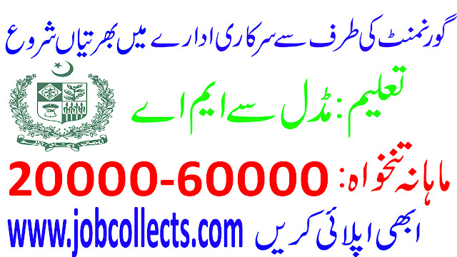 Armed Forces Institute Of Cardiology Jobs In Pakistan