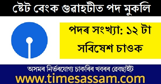 SBI Guwahati Recruitment 2020