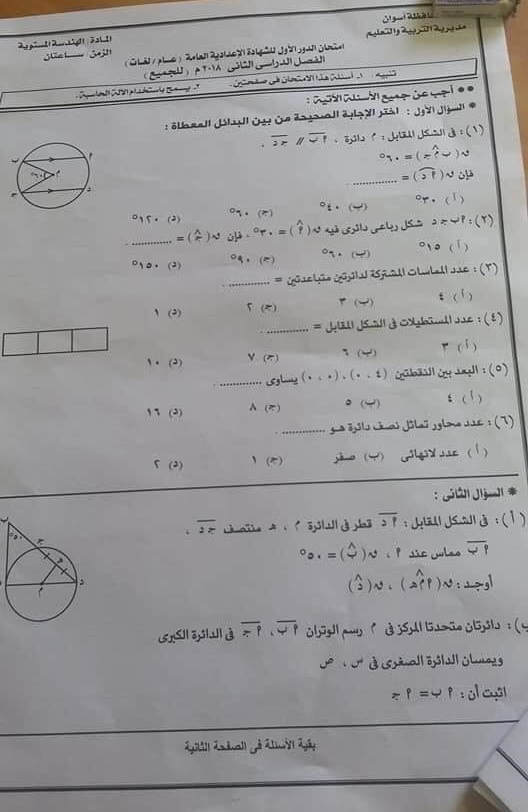 ورقة امتحان الهندسة للصف الثالث الاعدادي الفصل الدراسي الثاني 2018 محافظة اسوان