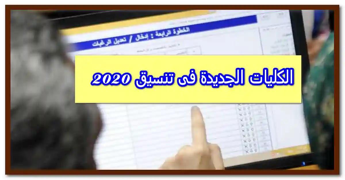 الكليات الجديدة فى تنسيق الجامعات 2020