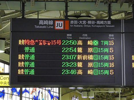 高崎・上越線 新前橋行き5 E233系