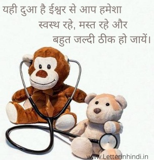 Best wishes for good health sms | Get well soon message in hindi