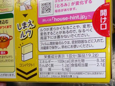 【完成形】『カレーおかゆ』または『おかゆカレー』と呼ばれる食べ物!