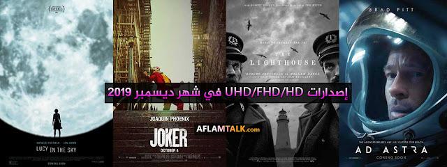 الإصدارات-العالية-الجودة-UHD-FHD-HD-في-شهر-ديسمبر-2019-December