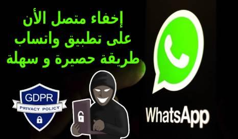 كيفية إخفاء متصل الآن في تطبيق واتساب WhatsApp