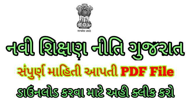 New education policy - Nai Shiksha Niti