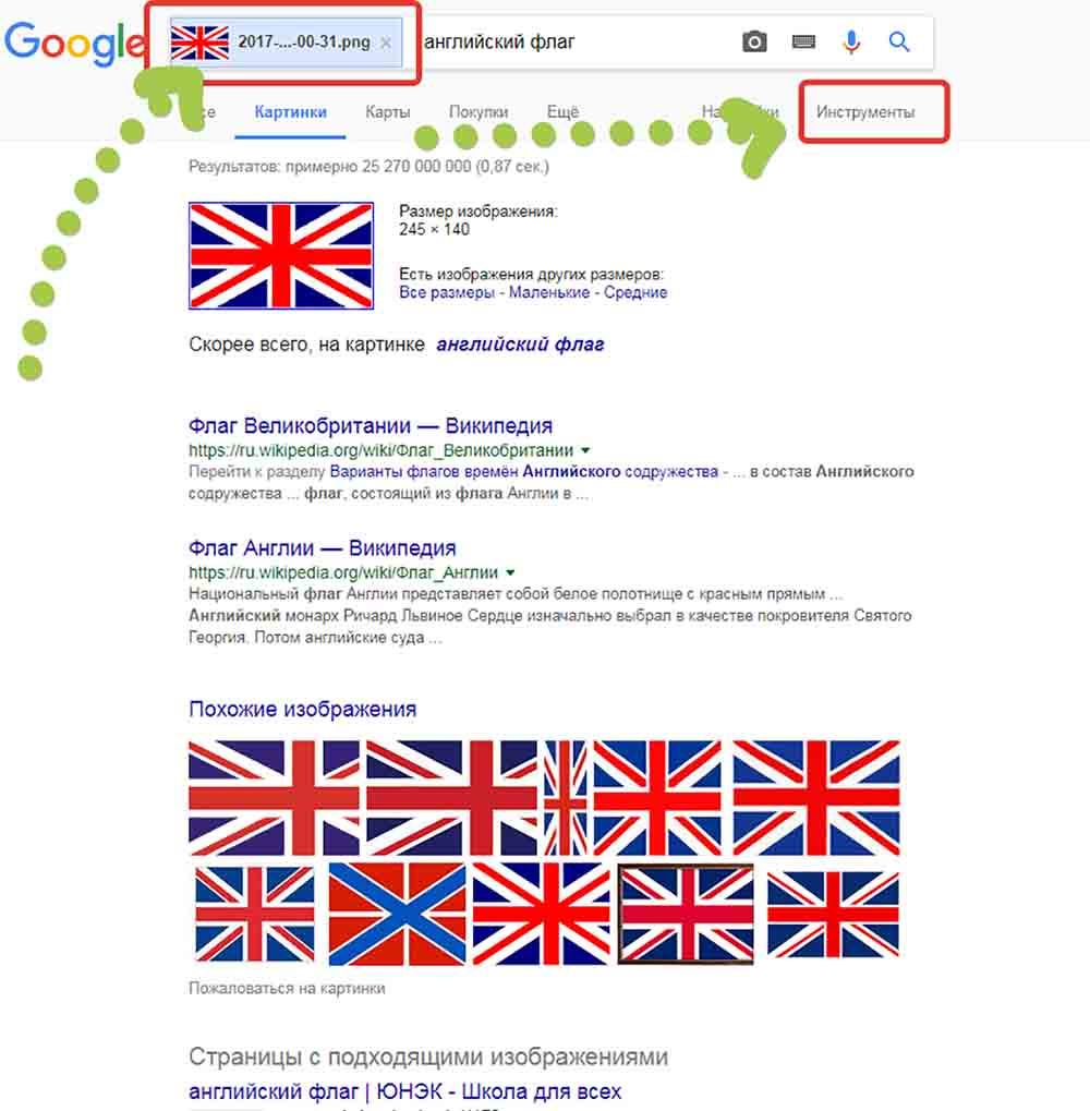 Гугл картинки результат поиска