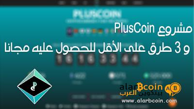 مشروع PlusCoin و 3 طرق على الأقل للحصول عليه مجانا