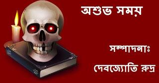 Ashuvo Somoy By Debjyoti Rudra