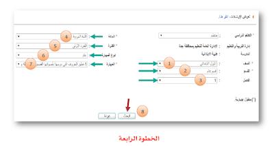 خطوات رصد المهارات في نظام نور 1437هـ / 2016م شرح بالصور o4.png