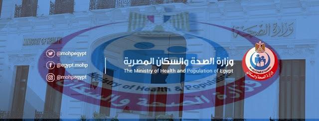 كورونا في مصر،بيان وزارة الصحة اليوم،وزارة الصحة المصرية،بيان اليوم وزارة الصحة،كوفيد-19،Coronavirus،covid-19-egypt