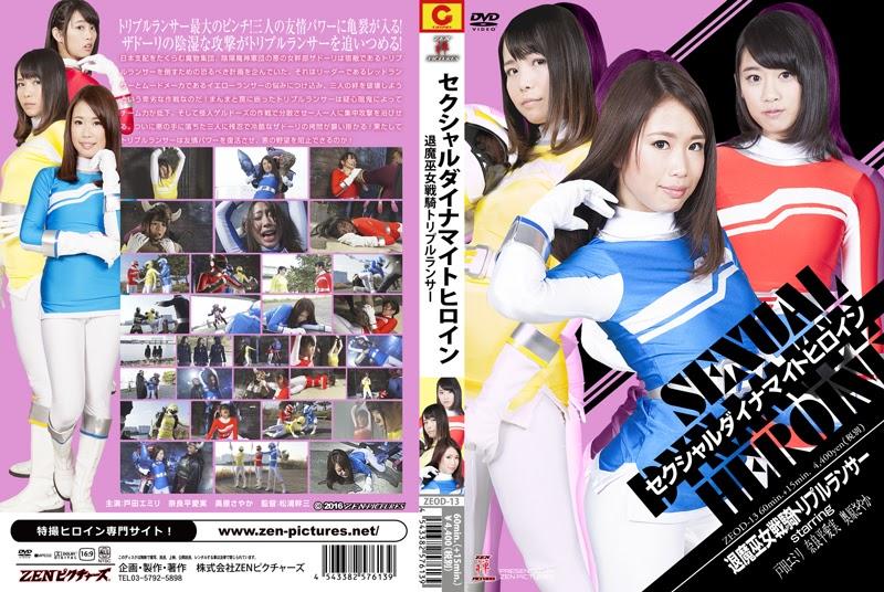 ZEOD-13 Sexual Dynamite Heroine19 Menjadi perantara Triple Lancer Evil Busters