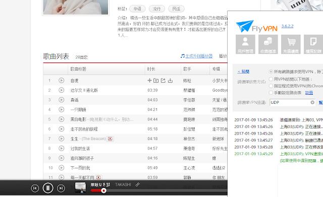 網易云音樂您所在的地區暫時無法使用用中國VPN解決